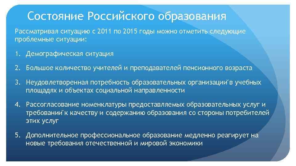 Состояние Российского образования Рассматривая ситуацию с 2011 по 2015 годы можно отметить следующие проблемные