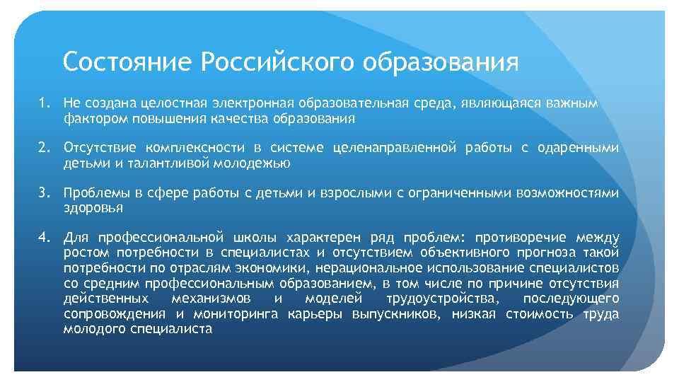 Состояние Российского образования 1. Не создана целостная электронная образовательная среда, являющаяся важным фактором повышения