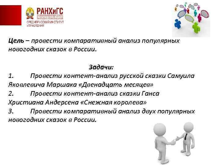 Цель – провести компаративный анализ популярных новогодних сказок в России Задачи: 1. Провести контент-анализ