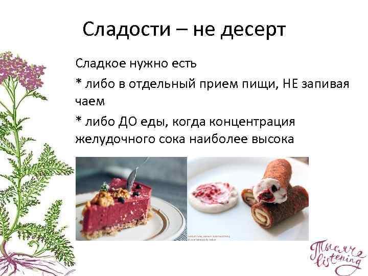 Сладости – не десерт • Сладкое нужно есть • * либо в отдельный прием