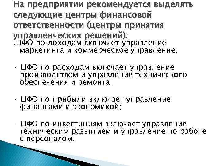 На предприятии рекомендуется выделять следующие центры финансовой ответственности (центры принятия управленческих решений): . ЦФО