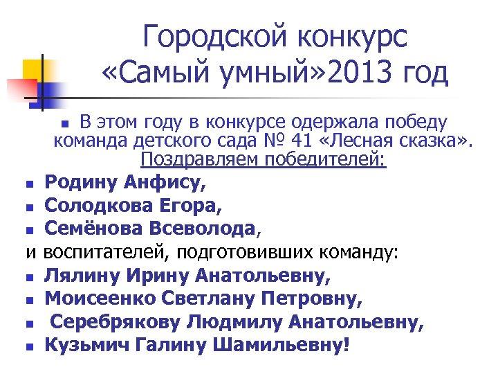 Городской конкурс «Самый умный» 2013 год В этом году в конкурсе одержала победу команда
