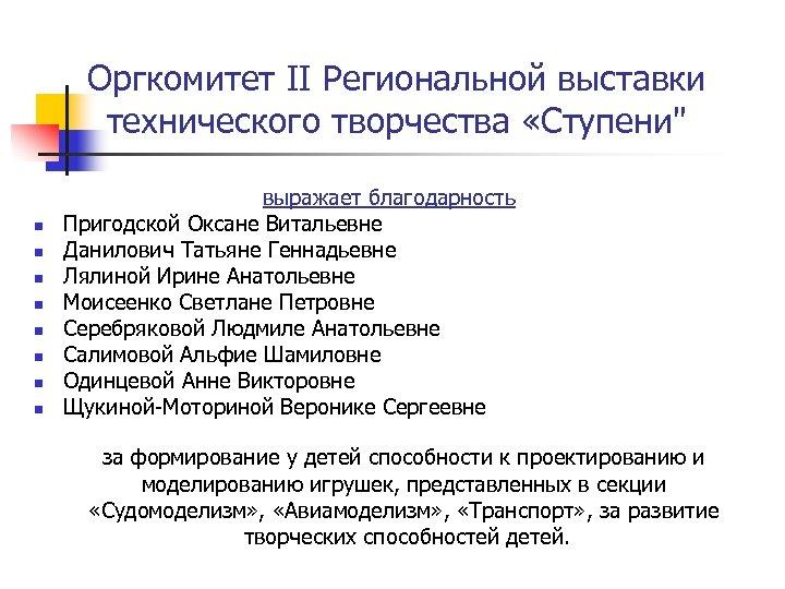 Оргкомитет II Региональной выставки технического творчества «Ступени
