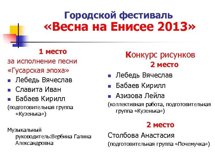 Городской фестиваль «Весна на Енисее 2013» 1 место за исполнение песни «Гусарская эпоха» n