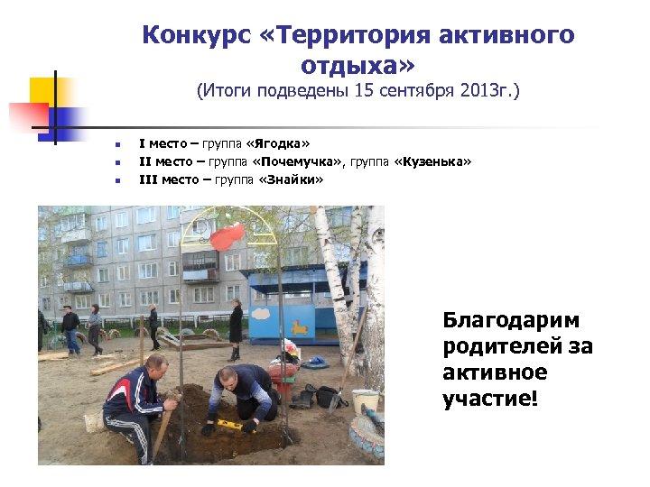 Конкурс «Территория активного отдыха» (Итоги подведены 15 сентября 2013 г. ) n n n