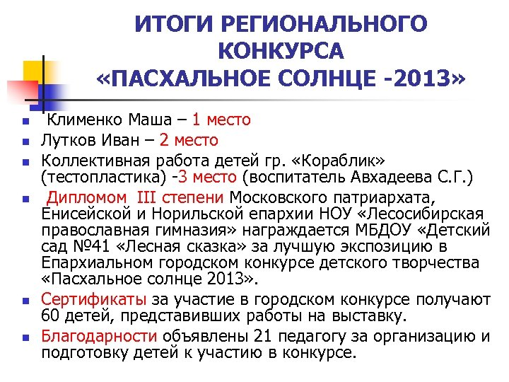 ИТОГИ РЕГИОНАЛЬНОГО КОНКУРСА «ПАСХАЛЬНОЕ СОЛНЦЕ -2013» n n n Клименко Маша – 1 место