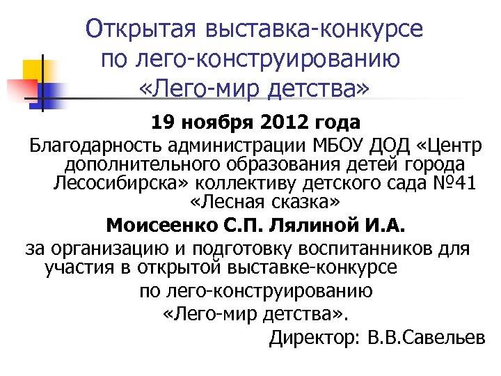 Открытая выставка-конкурсе по лего-конструированию «Лего-мир детства» 19 ноября 2012 года Благодарность администрации МБОУ ДОД