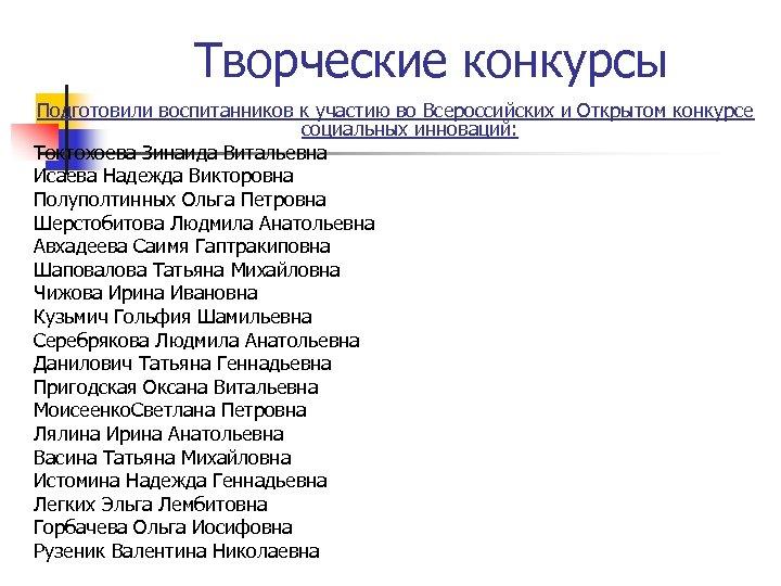 Творческие конкурсы Подготовили воспитанников к участию во Всероссийских и Открытом конкурсе социальных инноваций: Токтохоева