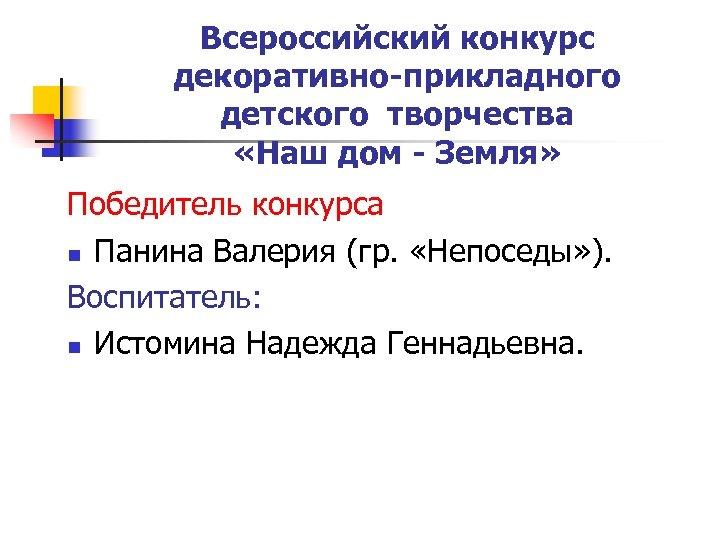Всероссийский конкурс декоративно-прикладного детского творчества «Наш дом - Земля» Победитель конкурса n Панина Валерия