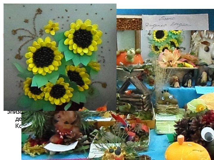 «Фантазии осени 2013» (организатор А. Ш. Салимова) Итоги подведены 26 сентября 2012 n