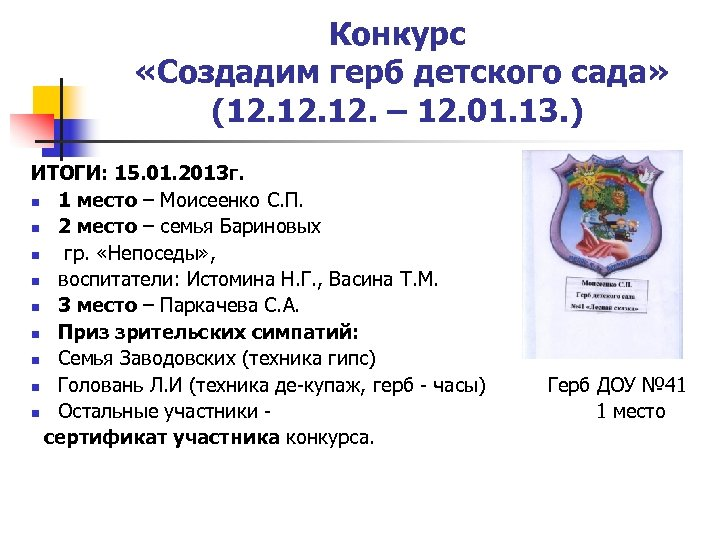 Конкурс «Создадим герб детского сада» (12. 12. – 12. 01. 13. ) ИТОГИ: 15.