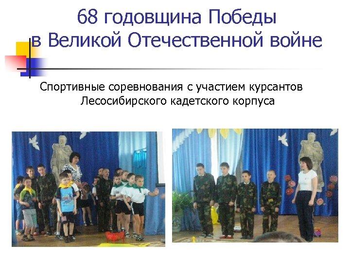 68 годовщина Победы в Великой Отечественной войне Спортивные соревнования с участием курсантов Лесосибирского кадетского