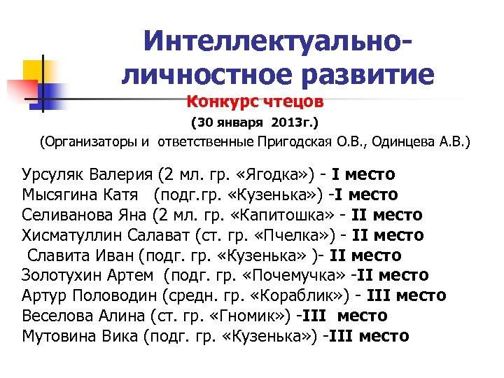 Интеллектуальноличностное развитие Конкурс чтецов (30 января 2013 г. ) (Организаторы и ответственные Пригодская О.