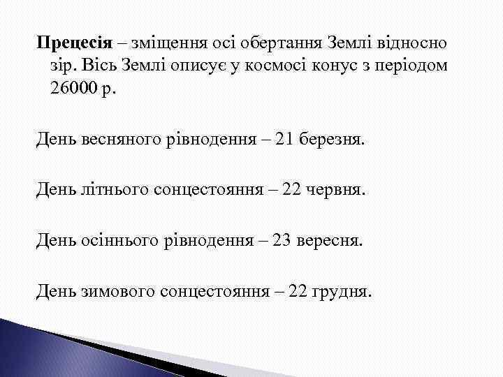 Прецесія – зміщення осі обертання Землі відносно зір. Вісь Землі описує у космосі конус