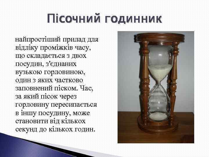 Пісочний годинник найпростіший прилад для відліку проміжків часу, що складається з двох посудин, з'єднаних