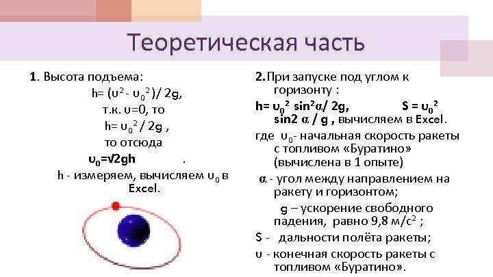 Теоретическая часть 1. Высота подъема: h= (υ2 - υ02 )/ 2 g, т. к.