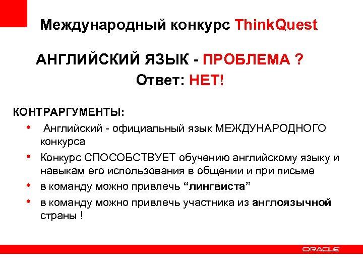 Международный конкурс Think. Quest АНГЛИЙСКИЙ ЯЗЫК - ПРОБЛЕМА ? Ответ: НЕТ! КОНТРАРГУМЕНТЫ: • Английский