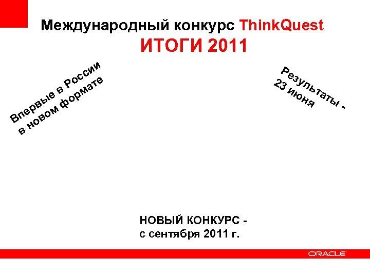 Международный конкурс Think. Quest ИТОГИ 2011 и си ос те в Р рма ые