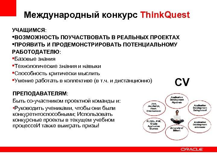 Международный конкурс Think. Quest УЧАЩИМСЯ: • ВОЗМОЖНОСТЬ ПОУЧАСТВОВАТЬ В РЕАЛЬНЫХ ПРОЕКТАХ • ПРОЯВИТЬ И