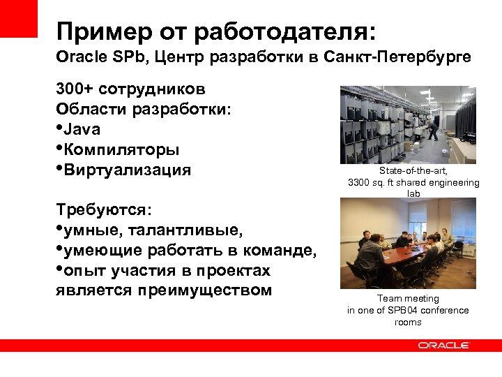 Пример от работодателя: Oracle SPb, Центр разработки в Санкт-Петербурге 300+ сотрудников Области разработки: •