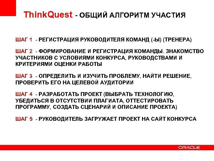 Think. Quest - ОБЩИЙ АЛГОРИТМ УЧАСТИЯ ШАГ 1 - РЕГИСТРАЦИЯ РУКОВОДИТЕЛЯ КОМАНД (-Ы) (ТРЕНЕРА)