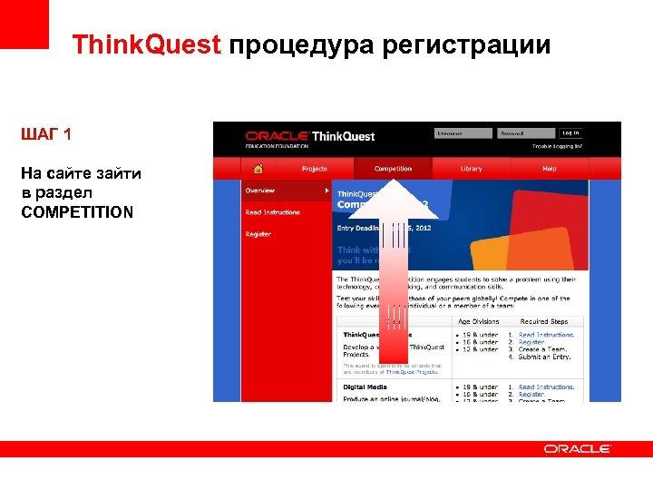 Think. Quest процедура регистрации ШАГ 1 На сайте зайти в раздел COMPETITION