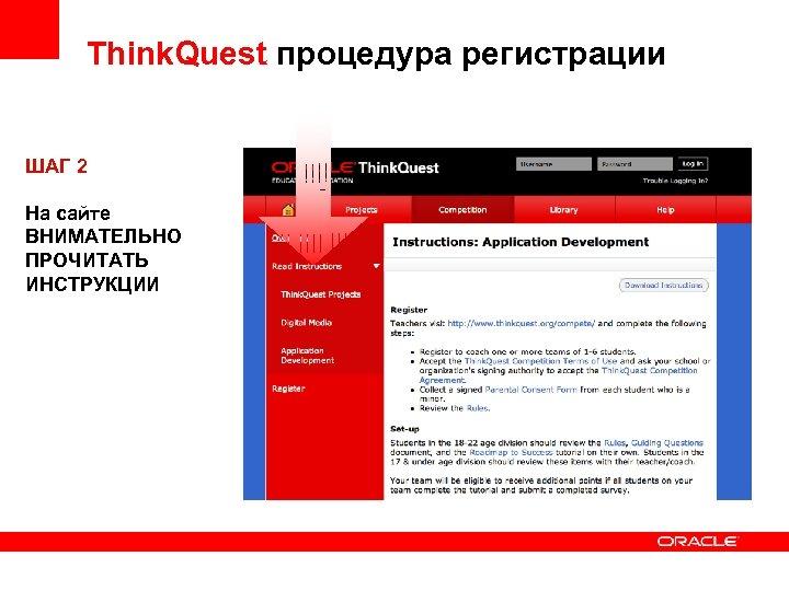 Think. Quest процедура регистрации ШАГ 2 На сайте ВНИМАТЕЛЬНО ПРОЧИТАТЬ ИНСТРУКЦИИ