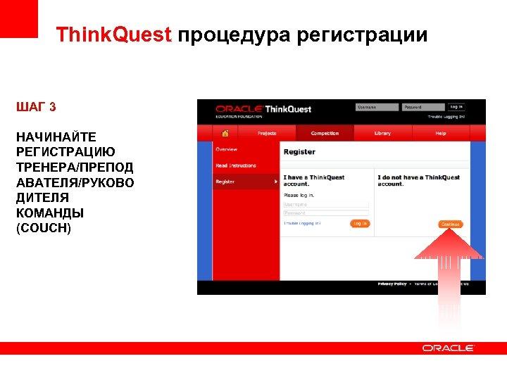 Think. Quest процедура регистрации ШАГ 3 НАЧИНАЙТЕ РЕГИСТРАЦИЮ ТРЕНЕРА/ПРЕПОД АВАТЕЛЯ/РУКОВО ДИТЕЛЯ КОМАНДЫ (COUCH)
