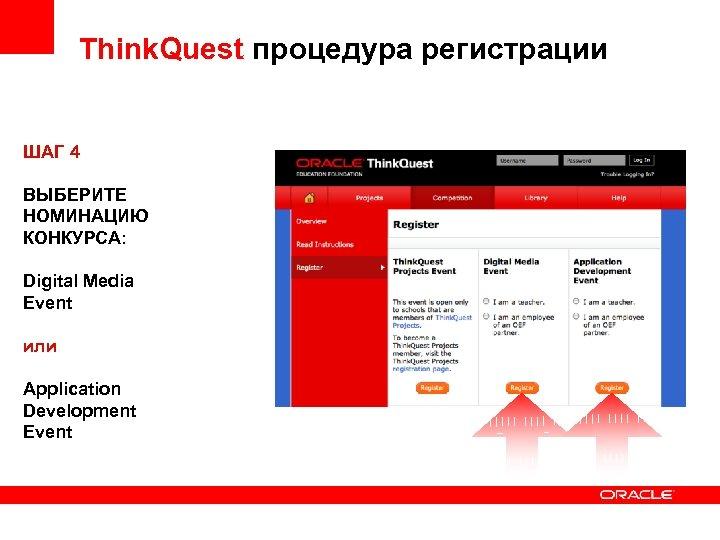 Think. Quest процедура регистрации ШАГ 4 ВЫБЕРИТЕ НОМИНАЦИЮ КОНКУРСА: Digital Media Event или Application