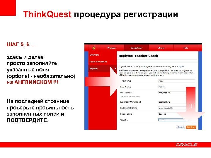 Think. Quest процедура регистрации ШАГ 5, 6. . . здесь и далее просто заполняйте