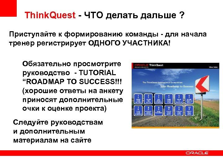 Think. Quest - ЧТО делать дальше ? Приступайте к формированию команды - для начала