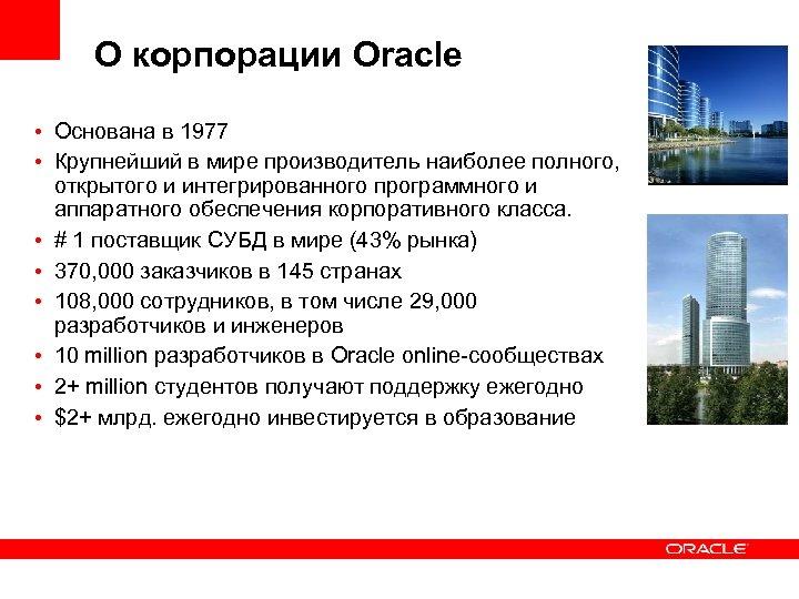 О корпорации Oracle • Основана в 1977 • Крупнейший в мире производитель наиболее полного,