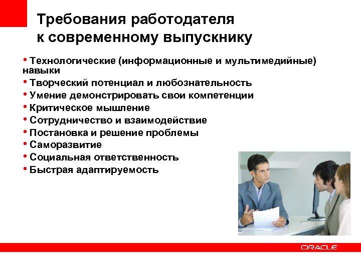 Требования работодателя к современному выпускнику • Технологические (информационные и мультимедийные) навыки • Творческий потенциал