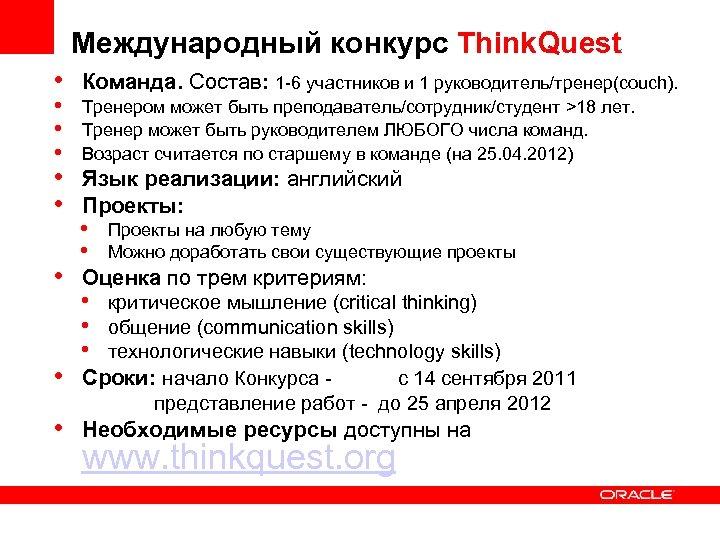 Международный конкурс Think. Quest • • • Команда. Состав: 1 -6 участников и 1