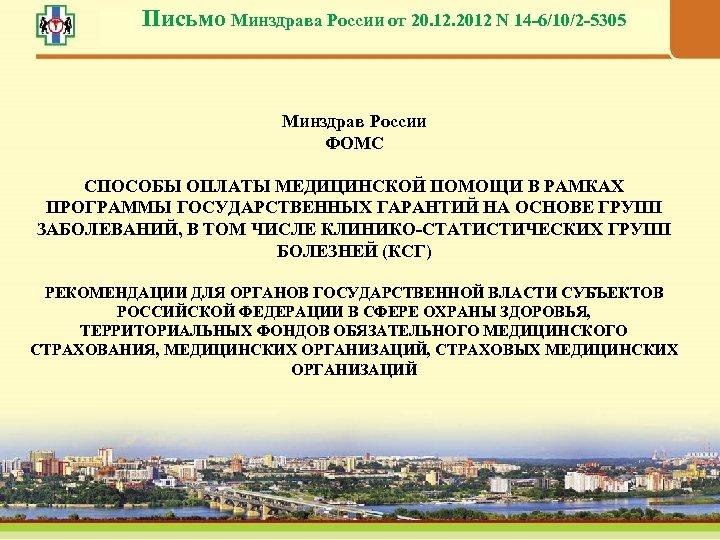 Письмо Минздрава России от 20. 12. 2012 N 14 -6/10/2 -5305 Минздрав России ФОМС