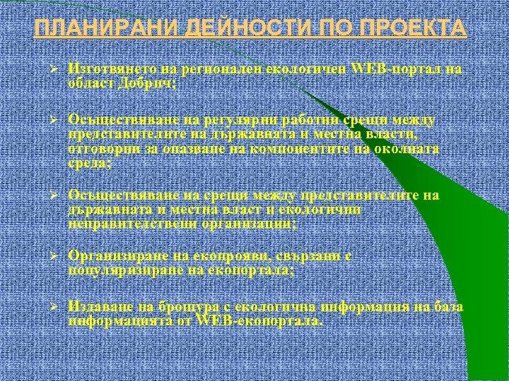 ПЛАНИРАНИ ДЕЙНОСТИ ПО ПРОЕКТА Изготвянето на регионален екологичен WEB-портал на област Добрич; Осъществяване на