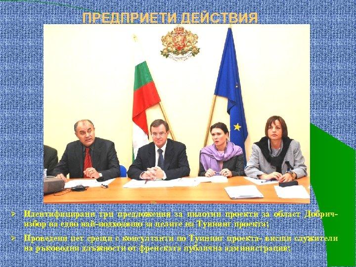 ПРЕДПРИЕТИ ДЕЙСТВИЯ Идентифицирани три предложения за пилотни проекти за област Добрич- избор на едно