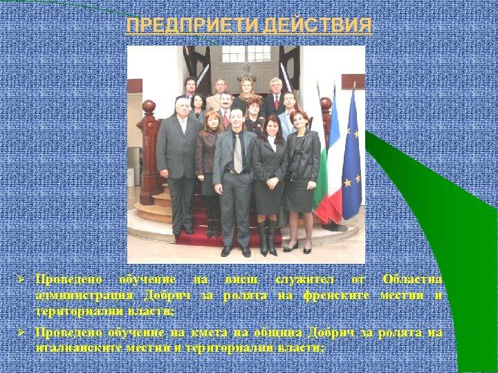 ПРЕДПРИЕТИ ДЕЙСТВИЯ Проведено обучение на висш служител от Областна администрация Добрич за ролята на