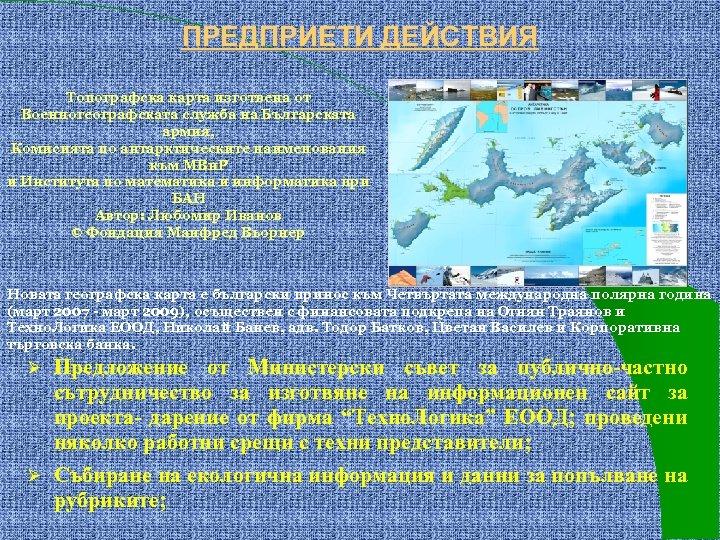 ПРЕДПРИЕТИ ДЕЙСТВИЯ Топографска карта изготвена от Военногеографската служба на Българската армия, Комисията по антарктическите