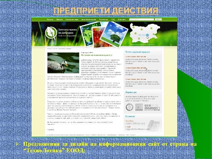 """ПРЕДПРИЕТИ ДЕЙСТВИЯ Предложения за дизайн на информационния сайт от страна на """"Техно. Логика"""" ЕООД;"""