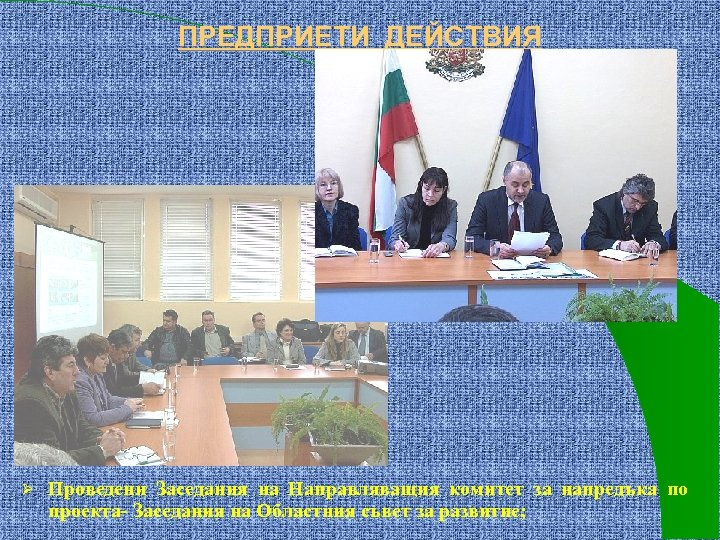 ПРЕДПРИЕТИ ДЕЙСТВИЯ Проведени Заседания на Направляващия комитет за напредъка по проекта- Заседания на Областния