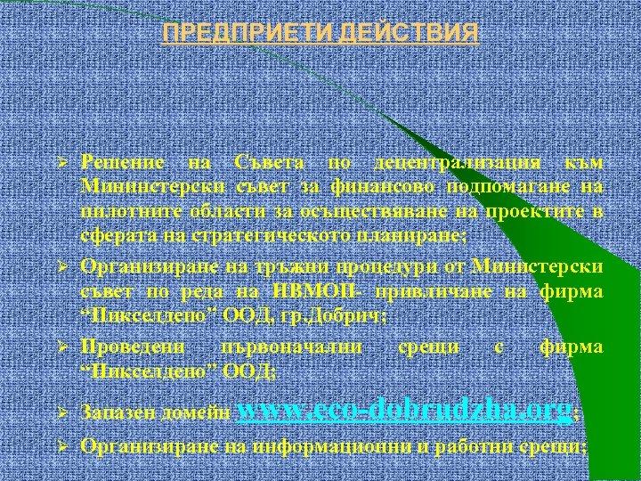 ПРЕДПРИЕТИ ДЕЙСТВИЯ Решение на Съвета по децентрализация към Мининстерски съвет за финансово подпомагане на