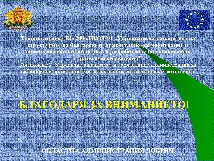 """Туининг проект BG 2006/IB/OT/01 """"Укрепване на капацитета на структурите на българското правителство за мониторинг"""