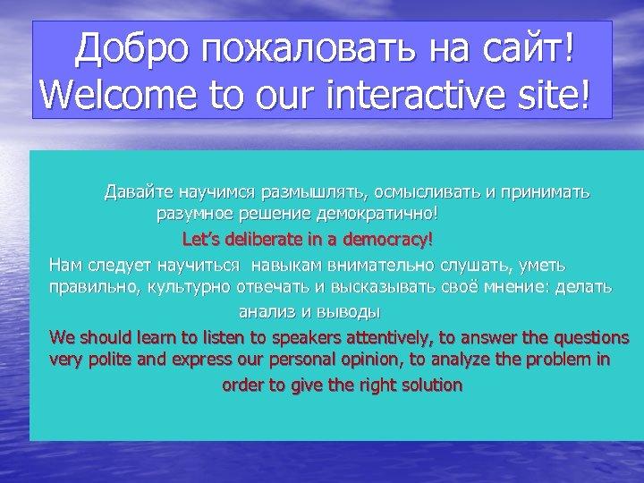 Добро пожаловать на сайт! Welcome to our interactive site! Давайте научимся размышлять, осмысливать и