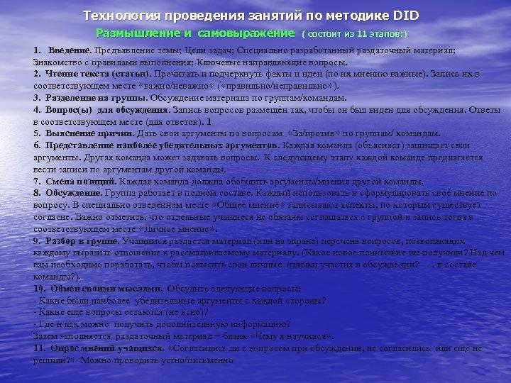 Технология проведения занятий по методике DID Размышление и самовыражение ( состоит из 11 этапов: