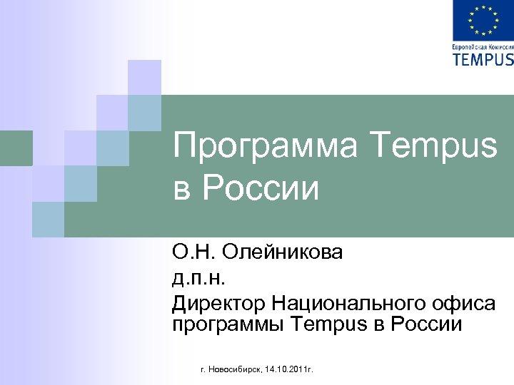 Программа Tempus в России О. Н. Олейникова д. п. н. Директор Национального офиса программы