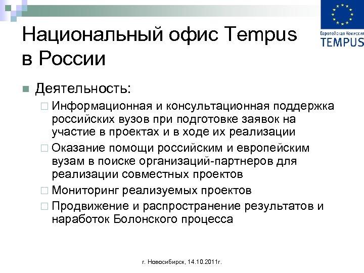 Национальный офис Tempus в России n Деятельность: ¨ Информационная и консультационная поддержка российских вузов