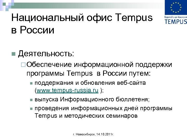Национальный офис Tempus в России n Деятельность: ¨ Обеспечение информационной поддержки программы Tempus в