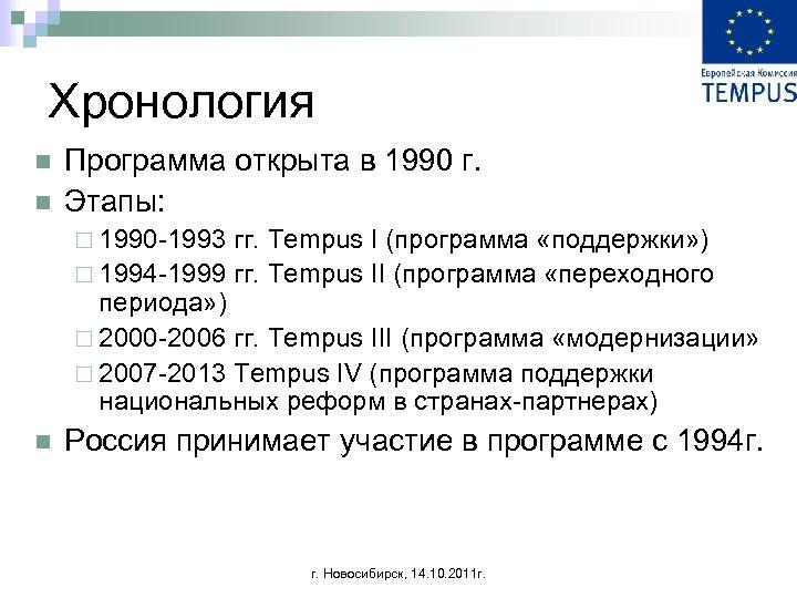 Хронология n n Программа открыта в 1990 г. Этапы: ¨ 1990 -1993 гг. Tempus