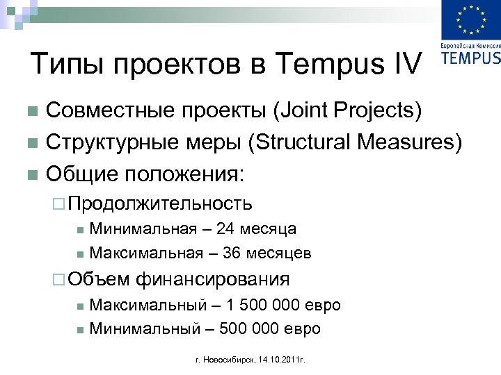 Типы проектов в Tempus IV Совместные проекты (Joint Projects) n Структурные меры (Structural Measures)